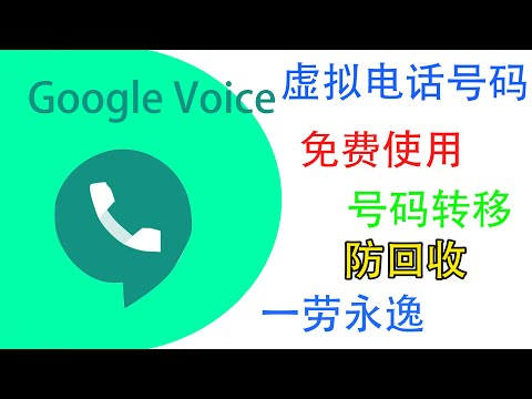 【google  voice号码】谷歌语音电话使用方法与技巧 gv号码转移充值  成功率每况愈下不建议去注册;不下软件不花钱轻松保号技巧