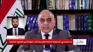 ما هي الأجواء في بغداد بعد خطاب عبد المهدي ؟ مراسلنا يرصد التفاصيل