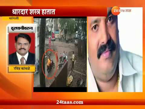 Sangli Suyog Sutar With Weapon On Road Video Viral Update At 19 Pm