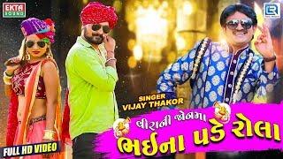Bhai Na Pade Rola VIJAY THAKOR | ભઈના પડે રોલા | New Gujarati Song 2019 | Full