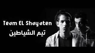 مهرجان بطل افوره  ( يابن المرة ديك من ورا  ) 5 مليون مشاهدة