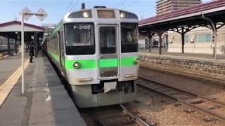 前面展望  函館本線  区間快速いしかりライナー 小樽 → 岩見沢