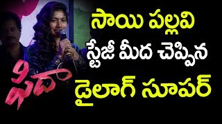 Actress Sai Pallavi Amazing Speech and Dialogue at Fidaa Pre-Release Event | Tollywood Today