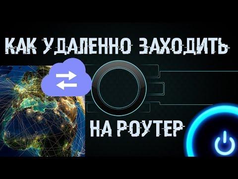 Как удаленно подключиться к роутеру tp link