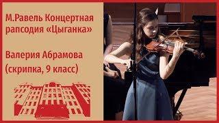 М.Равель Концертная рапсодия «Цыганка» - Валерия Абрамова