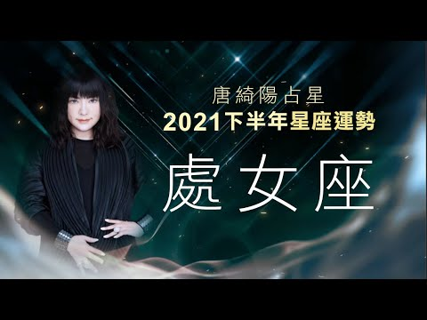 2021處女座|下半年運勢|唐綺陽|Virgo forecast for the second half of 2021