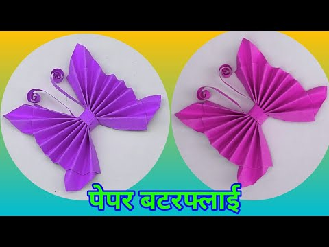 How to make beautiful butterfly | Easy paper butterfly origami | cut & easy butterfly |