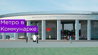 Метро в Коммунарке. Станции Славянский мир Мамыри Столбово
