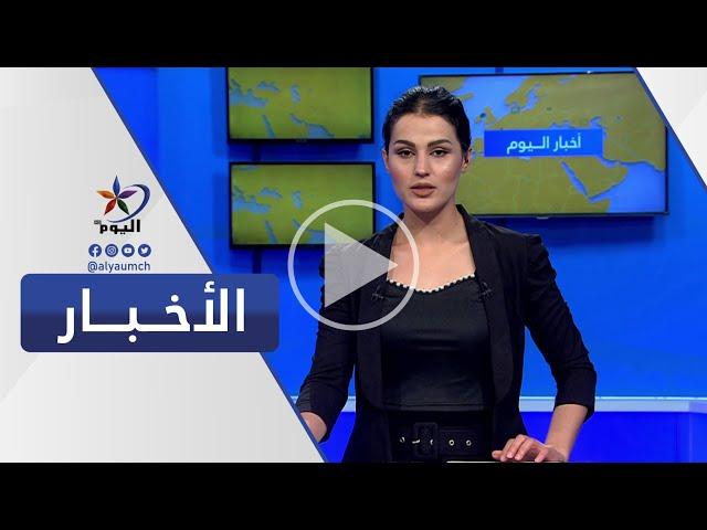 نشرة الرابعة | #قناة_اليوم 06-06-2021