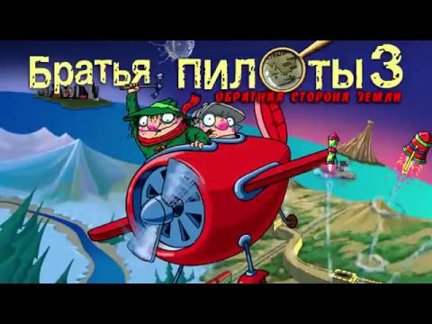 Скриншот №1 к Братья Пилоты 3