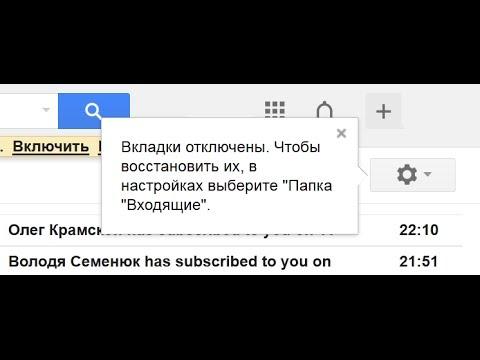 Очистить входящие Gmail