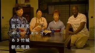 白戸家 一乗谷にて。シリーズ 2011年 夏 8本立て 「うちわ(すいません)...