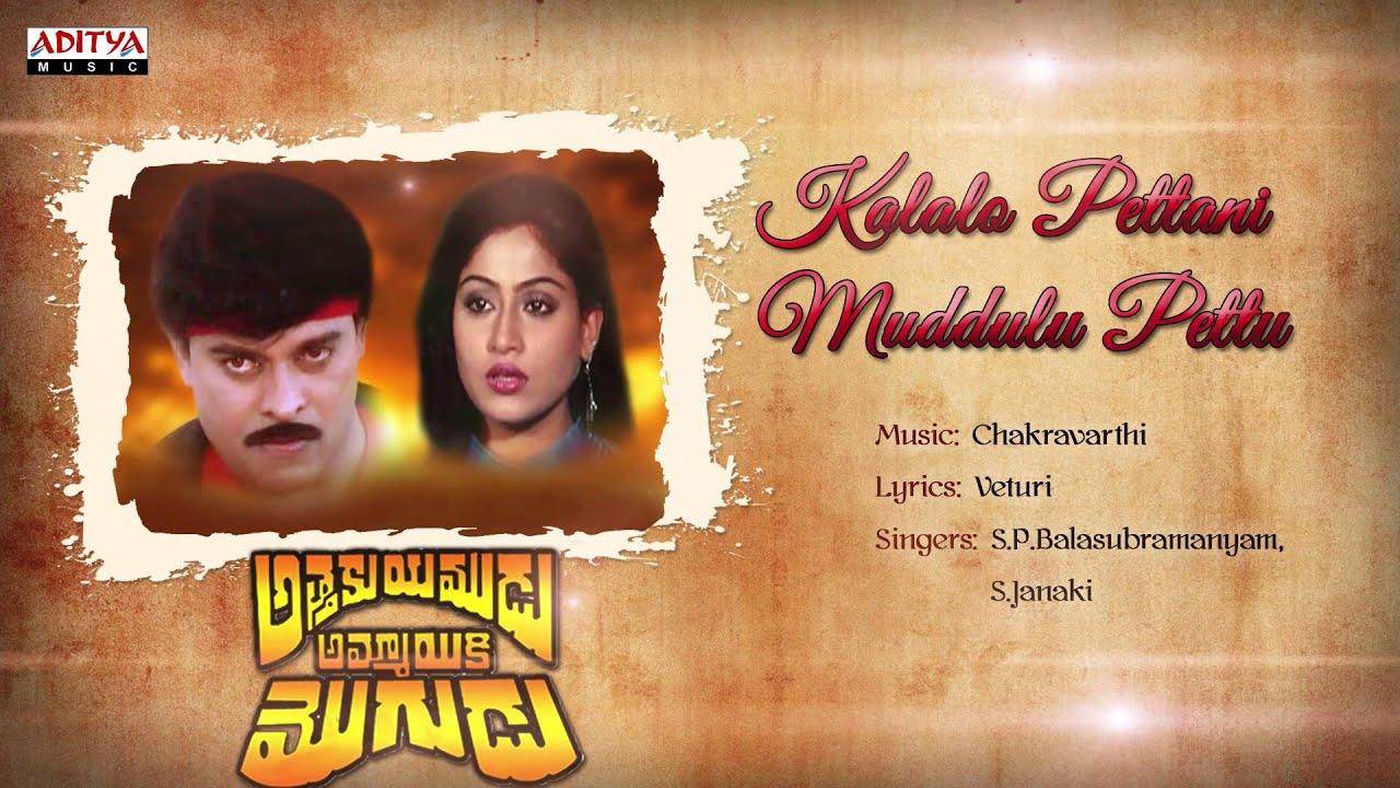 Download Kalalo Pettani Muddulu Pettu Full Song    Attaku Yumudu Ammayiki Mogudu Movie