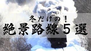 【お天気雑学】冬だけの絶景路線5選