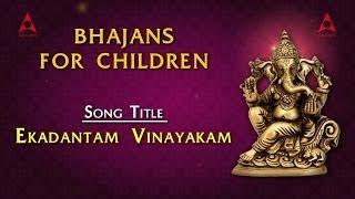 Ekadantam Vinayakam (Ganesha) Song With Lyrics - Bhajans For Children - Devotional Song For Kids
