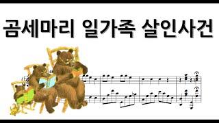 곰세마리 일가족 살인사건(동요 편곡)