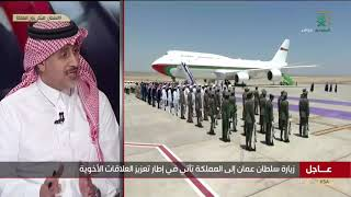 #مع_الحدث.. تغطية خاصة بمناسبة زيارة جلالة السلطان هيثم بن طارق للمملكة.🇸🇦🇴🇲