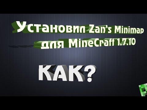 Zan's Minimap () - Моды на Майнкрафт