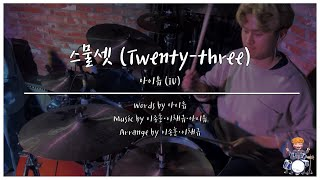 [Drum #16] 스물셋 (Twenty-three) / 아이유 (IU)