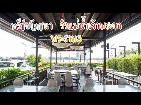 ร้านทวีชัยโภชนา สาขาพระราม3 ร้านอาหารจีน ติดริมแม่น้ำเจ้าพระยา วิวสวยงาม อาหารอร่อย
