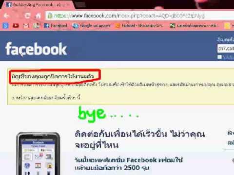 ยกเลิก facebook ง่ายนิดเดียว
