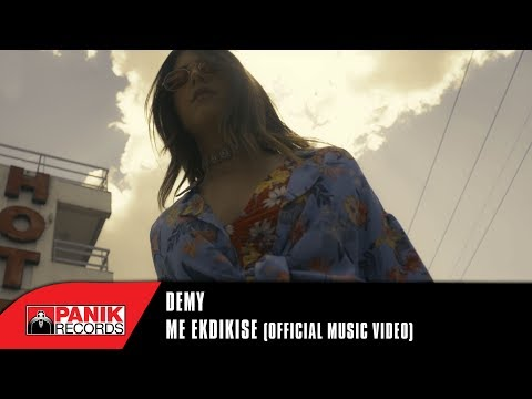 Demy - Μ' Εκδικείσαι | Me Ekdikise - Official Music Video