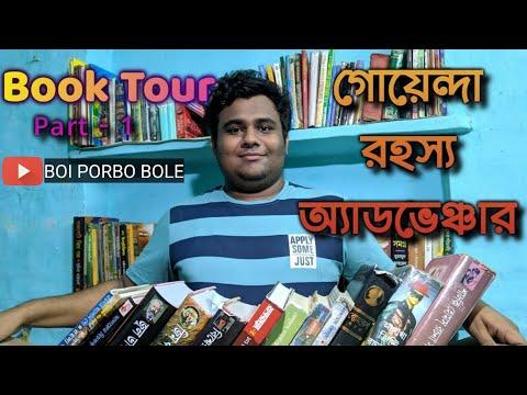 Bengali Detective Books | Best Bengali Detective Books Tour | Detective Book haul Bengali