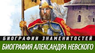видео Александр Невский: биография (кратко)
