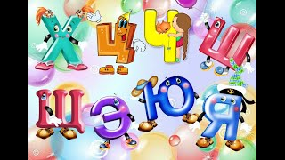 Познавательное для детей! Изучаем алфавит! развивающее для самых маленьких, Мультфильмы для детей