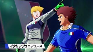 PS4/Nintendo Switch「キャプテン翼 RISE OF NEW CHAMPIONS」チーム紹介トレーラー:イタリアジュニアユース編