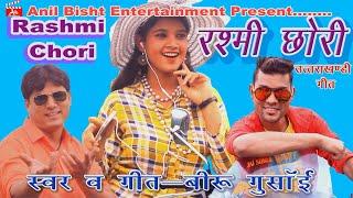 Baixar Song : Rashmi Chori रश्मि छोरी // Singer : Beeru Gusain //Latest Garhwali Video//