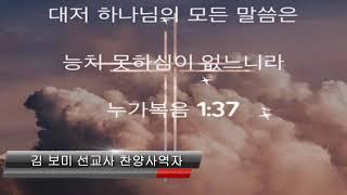 내가 사랑하는자에게 전해다오신곡소개 김보미찬양최우규작곡…