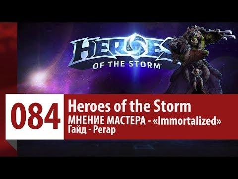 видео: МНЕНИЕ МАСТЕРА: «immortalized» (Гайд - Регар)   heroes of the storm
