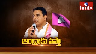 TRS Leader KTR Comments on AP Politics | Telugu News | hmtv