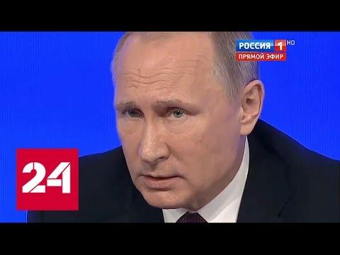 Лучшие Моменты из Большой Пресс-Конференции Владимира Путина