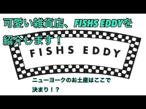 ニューヨーク旅行のお土産に最適♪FISHS EDDYを紹介します♪