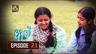 Anne Episode 21 |  ඈන් ... Thumbnail
