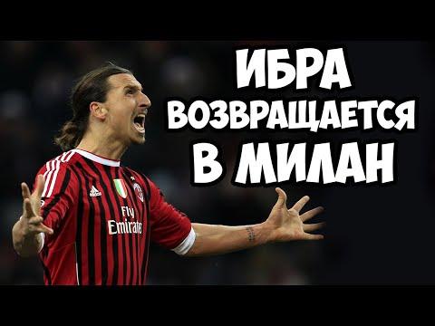 Ибрагимович возвращается в Милан| Бэйл в МЮ| Травма Диего Косты