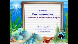 Милашевская  Матем 2 класс