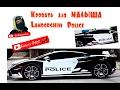 POLICE Lamborghini (ДЕТСКАЯ) :0) №82