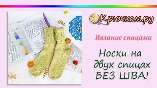 СУПЕР ПРОСТЫЕ носки на двух спицах без шва