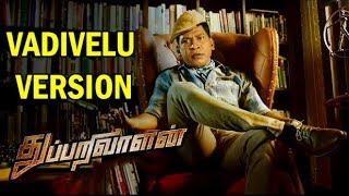 Ivan Thupparivaalan Song - Vadivelu Mix | Vishal