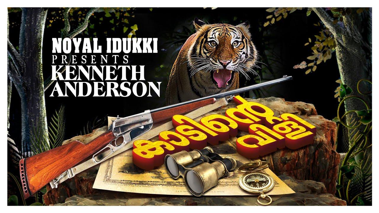 വരൂ വേട്ടയാടുവാന് പഠിക്കാം Kenneth anderson noyal idukki nia tv nia wildlife tiger leopard heyna 