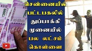சென்னையில் துப்பாக்கி முனையில் பல லட்சம் கொள்ளை - Chennai | Indian Bank | Adyar