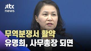 사사건건 딴지거는 일본…사실상 유명희 '낙선 운동' /…