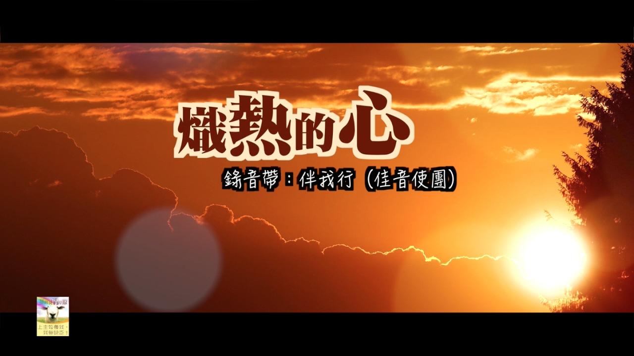 【青草原詩歌】熾熱的心(粵)錄音帶轉錄