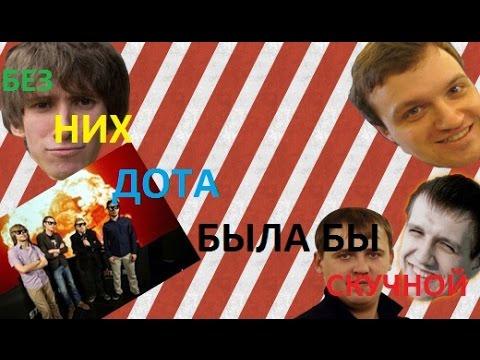 видео: БЕЗ НИХ ДОТА БЫЛА БЫ СКУЧНОЙ