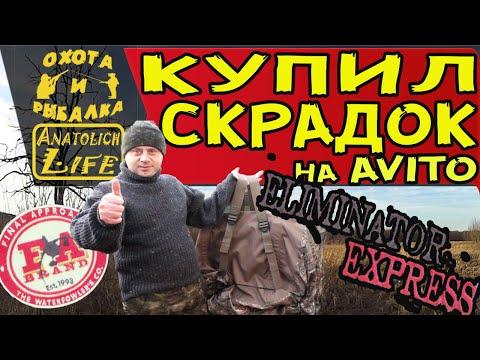ЛЕЖАЧАЯ ЗАСИДКА - СКРАДОК (ELIMINATOR EXPRESS FA BRAND)  ДЛЯ ОХОТЫ НА ГУСЕЙ