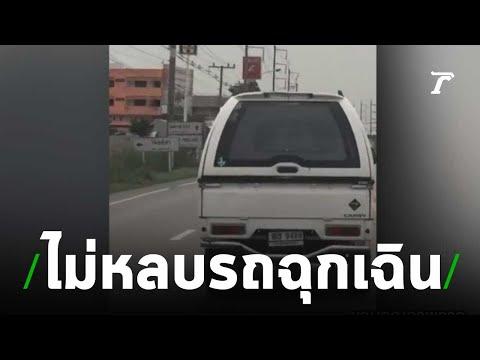 กระบะไม่หลบรถฉุกเฉิน-ทำหน้ากวนใส่   04-07-62   ข่าวเย็นไทยรัฐ