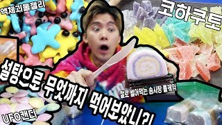 Sugar Stone, Kohakuto! UFO Candy, Cotton Candy Roll Cake, Slime Jelly Review!